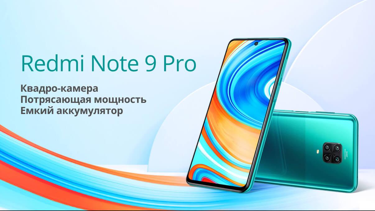 Redmi Note 9 Pro камера