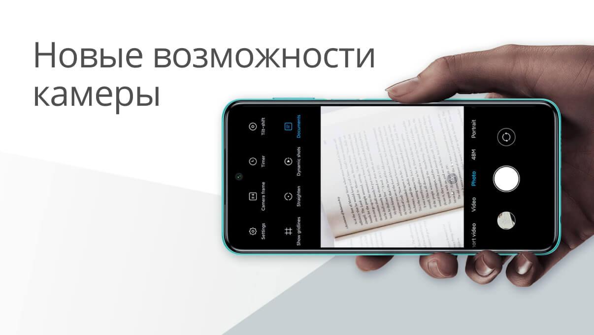 режим фотосъемки превращает смартфон всканер