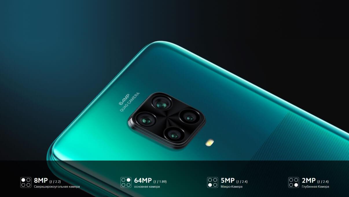Redmi Note 9 Pro 4модулей камеры