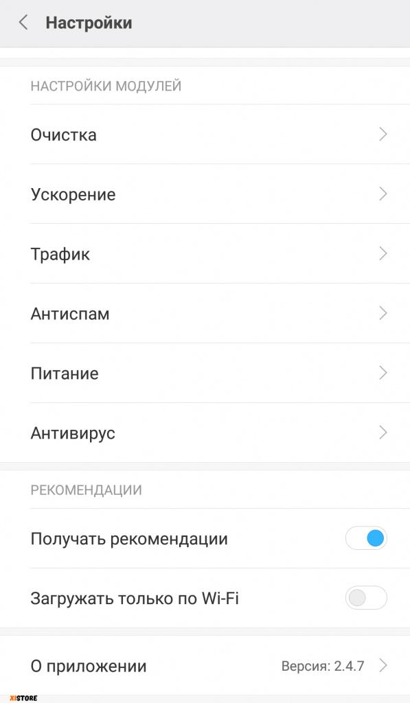 показывать рекомендации Xiaomi