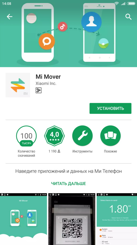 Play Market - Mi Mover