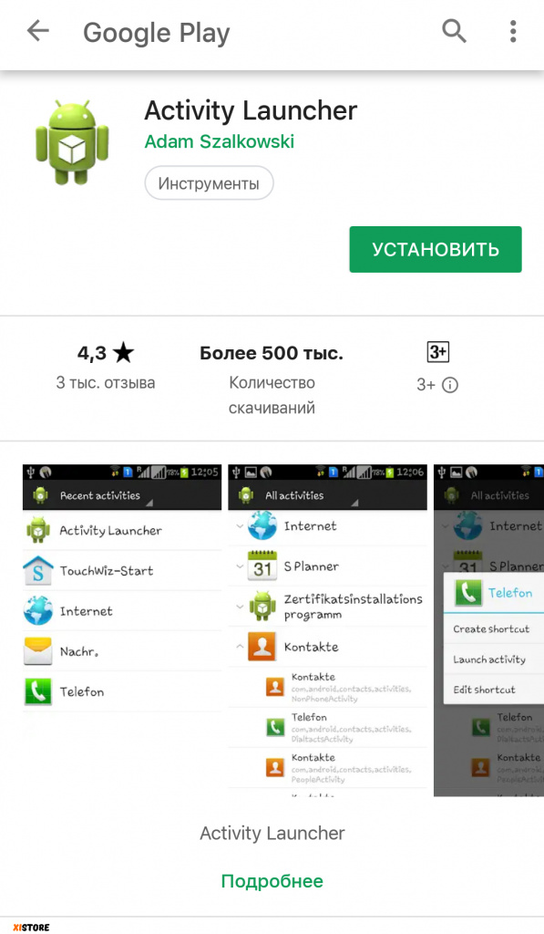 Перенос приложений на Xiaomi